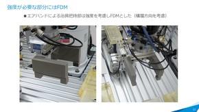 強度が必要な部分にはFDMを活用