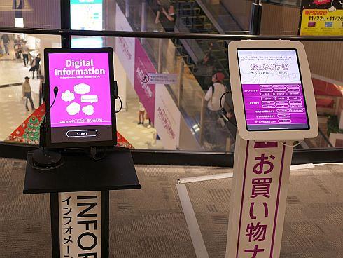 「小型AIインフォメーション」と「お買い物ナビ」