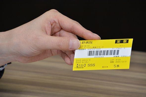 ICタグが貼付された物品カード