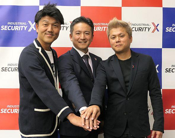 INDUSTRIAL-X SECURITYの設立会見に登壇した三氏