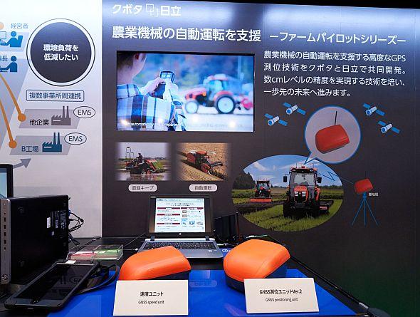 クボタと日立産機システムの協創事例となるGPS位置情報ソリューションの展示