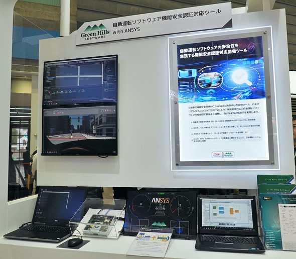 「自動運転ソフトウェア機能安全認証対応ツール with ANSYS」に関する展示デモ