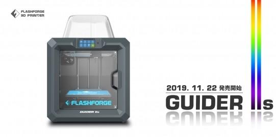 工業用FDM(熱溶解積層)方式3Dプリンタ「Guider2s」