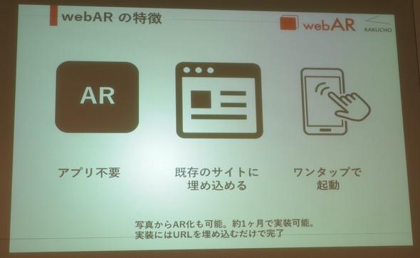 「webAR」について