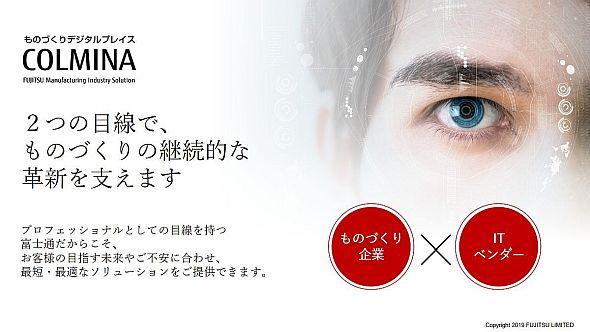 「COLMINA」は富士通が併せ持つ2つの目線でものづくりの継続的な革新を支える