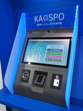 次世代券売機で顔データ、クレジットカード情報、個人情報などを登録する