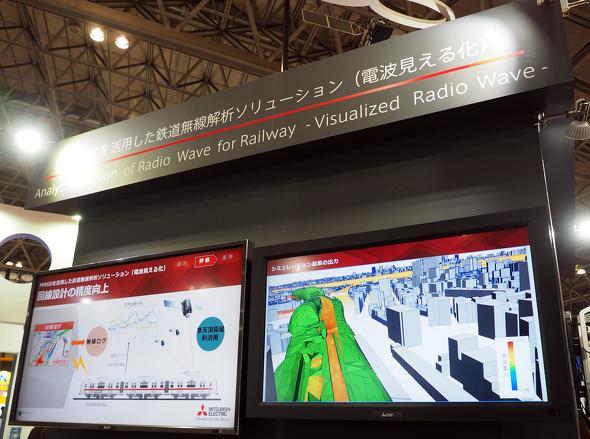 MMSDを活用した鉄道無線解析ソリューション(電波見える化)の展示