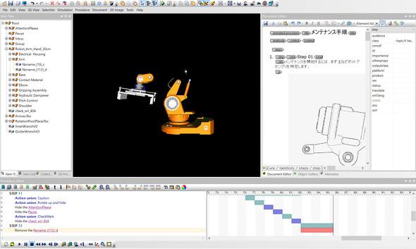 ARマニュアル作成ツールの画面イメージ