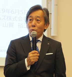 退任を発表した山賀裕二氏
