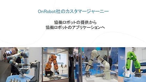 """OnRobotは""""協働アプリケーション""""の実現に貢献していく"""