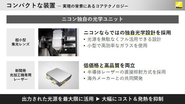 光加工機「Lasermeister 100A」の実現に向けてニコンは集光レンズやレーザーを独自開発した