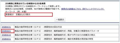 図5 検索画面(出典:日本産業標準調査会)