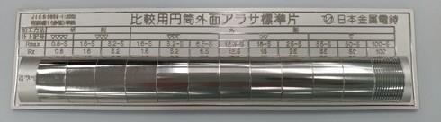 画像1 会社所有の円筒外面アラサ標準片