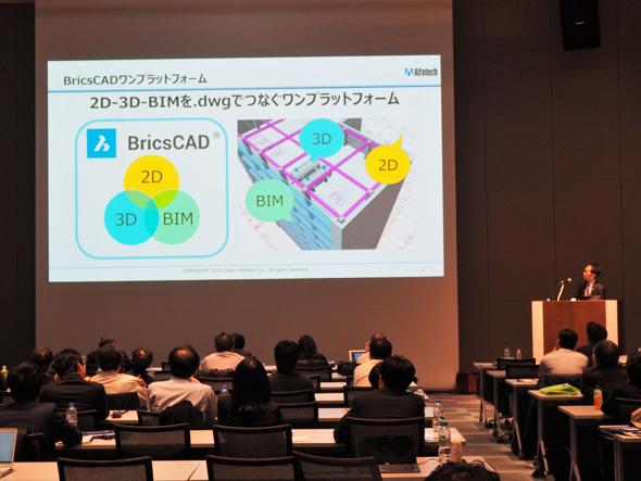 """年次ユーザーイベント「""""挑進化CAD""""BricsCADカンファレンス 〜BricsCAD V20 新機能発表〜」のセミナー会場の様子"""