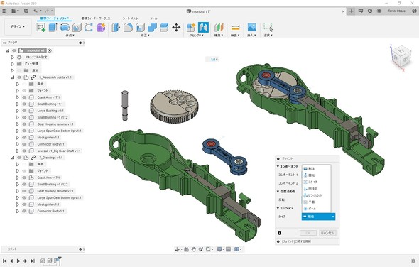 図1 3D CAD「Fusion 360」でアセンブリしている様子