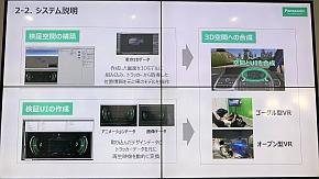 VRシミュレーターの概要
