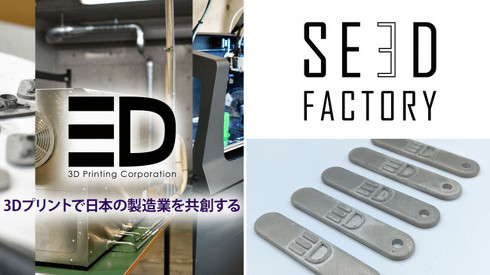 3D Printing Corporationは新しい製造インフラ「SE3D FACTORY」の展示を行う
