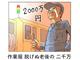 「作業服、脱げぬ老後の、二千万」——第6回 現場川柳大賞が決定!