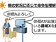 人の曖昧な命令を自動補完するエッジAI、三菱電機が2022年にも製品搭載へ