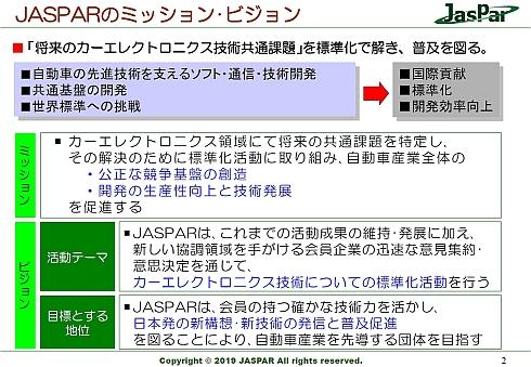 JasParのミッションとビジョン