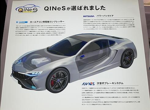 「QINeS」の基盤ソフトウェアの採用事例