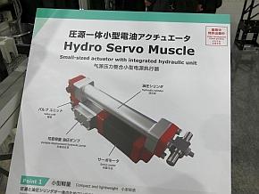油圧アクチュエーターの構造