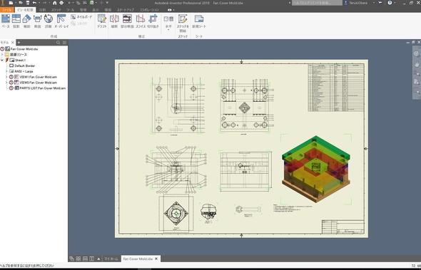 3D CAD「Inventor」を用いたモールド金型の図面作成の様子