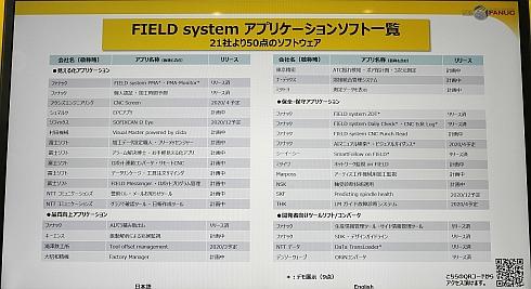 FIELD system向けアプリケーションの一部