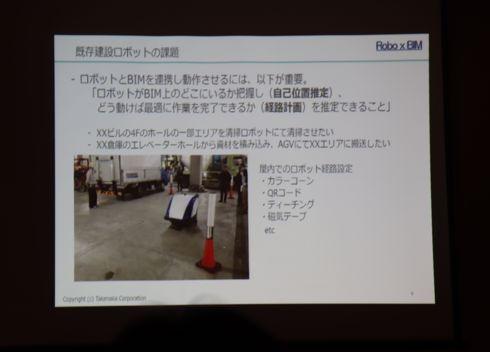 既存の建設ロボットが抱える課題について[クリックして拡大]出典:竹中工務店