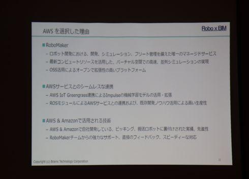 AWS RoboMakerを選択した理由[クリックして拡大]出典:ブレインズテクノロジー