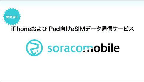 スマートフォンアプリからeSIMデータ通信サービスに申し込める「Soracom Mobile」[クリックして拡大]出典:ソラコム