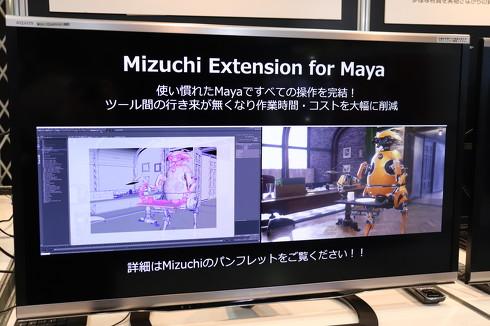 Mayaのプラグインとして機能するオーサリングツール「Mizuchi Extension for Maya」[クリックして拡大]