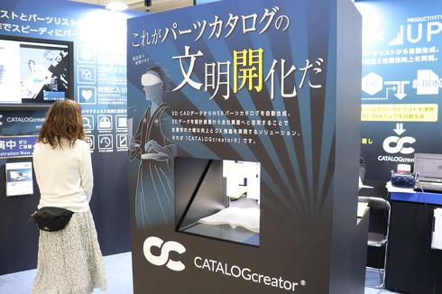 日本ものづくりワールド 2020に出展したデジタル総合印刷のブース[クリックして拡大]