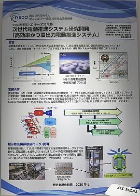 「次世代電動推進システム研究開発」における全超電導推進システム開発の概要