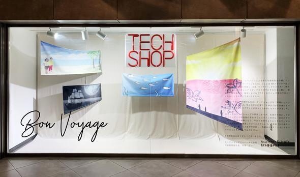 2020年2月末日に閉店してしまった「TechShop Tokyo」