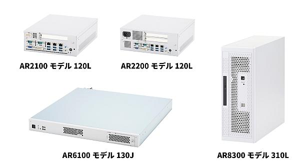 組込みコンピュータ「ARシリーズ」