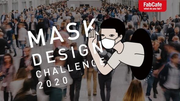 """""""未来を変えるマスクデザイン""""をテーマに「Mask Design Challenge 2020」を開催"""