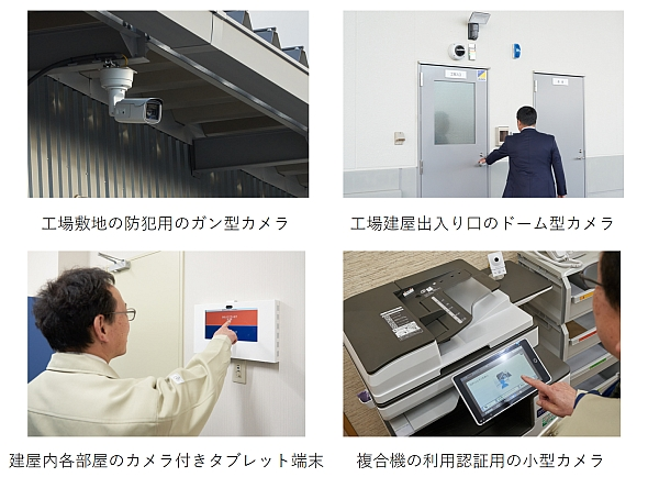 松本工場に設置されている各種カメラ