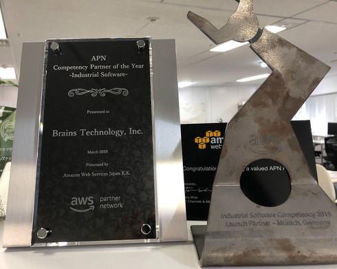 「AWS パートナーネットワーク Competency Partner of the Year -Industrial Software-」受賞企業に贈られる表彰楯[クリックして拡大]出典:ブレインズテクノロジー