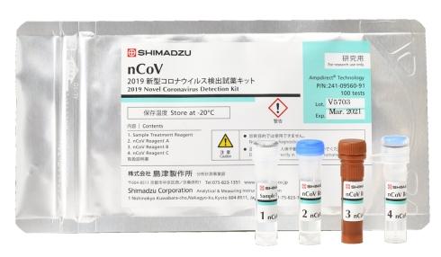 島津製作所の「新型コロナウイルス検出試薬キット」
