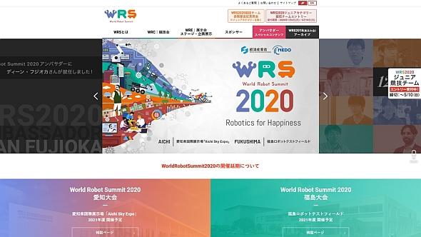「WRS 2020」のWebサイト