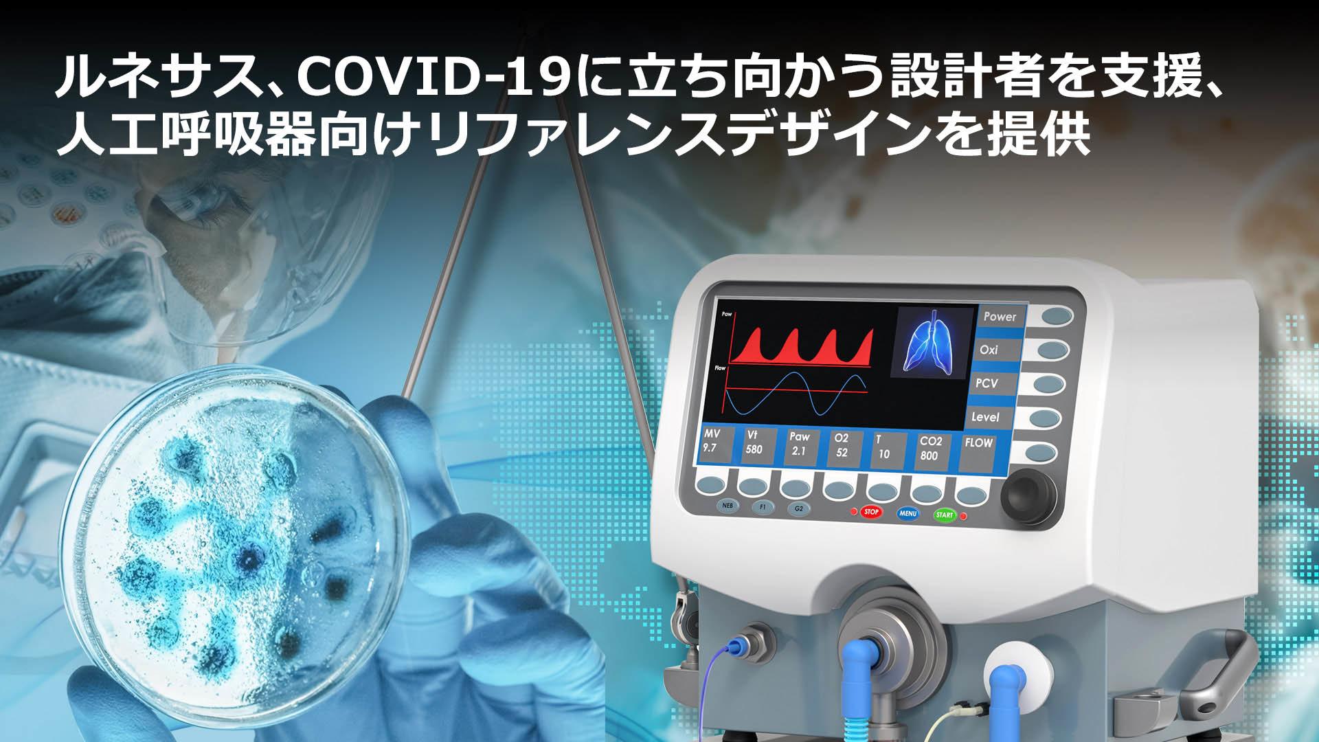 新型コロナで不足する人工呼吸器の開発を支援、ルネサスが参照回路設計 ...