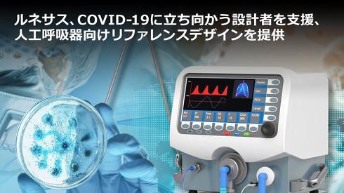 人工呼吸器の開発短縮化を通じて[クリックして拡大]出典:ルネサス エレクトロニクス