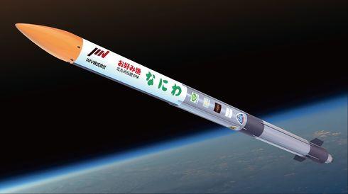 打ち上げ予定のMOMO5号機イメージ図[クリックして拡大]出典:インターステラテクノロジズ