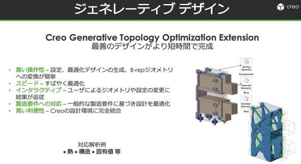 「Creo 7.0」に組み込まれたジェネレーティブデザイン機能「Creo Generative Topology Optimization Extension」について