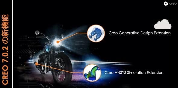 2020年秋ごろにリリース予定の「Creo 7.0.2」では、クラウドのコンピュータリソースを活用できる「Creo Generative Design Extension」の提供を予定する