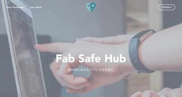 「FabSafeHub」のトップページ