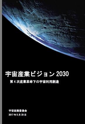 日本政府が発表した「宇宙産業ビジョン2030」