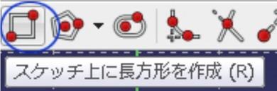 図10 長方形のスケッチを描くアイコン(青色○で示したもの)