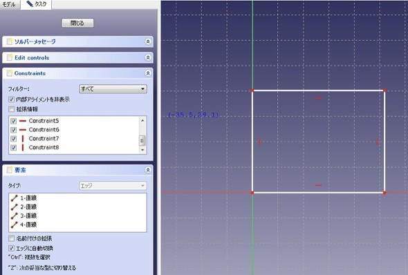 図11 実際に長方形のスケッチを描いた様子